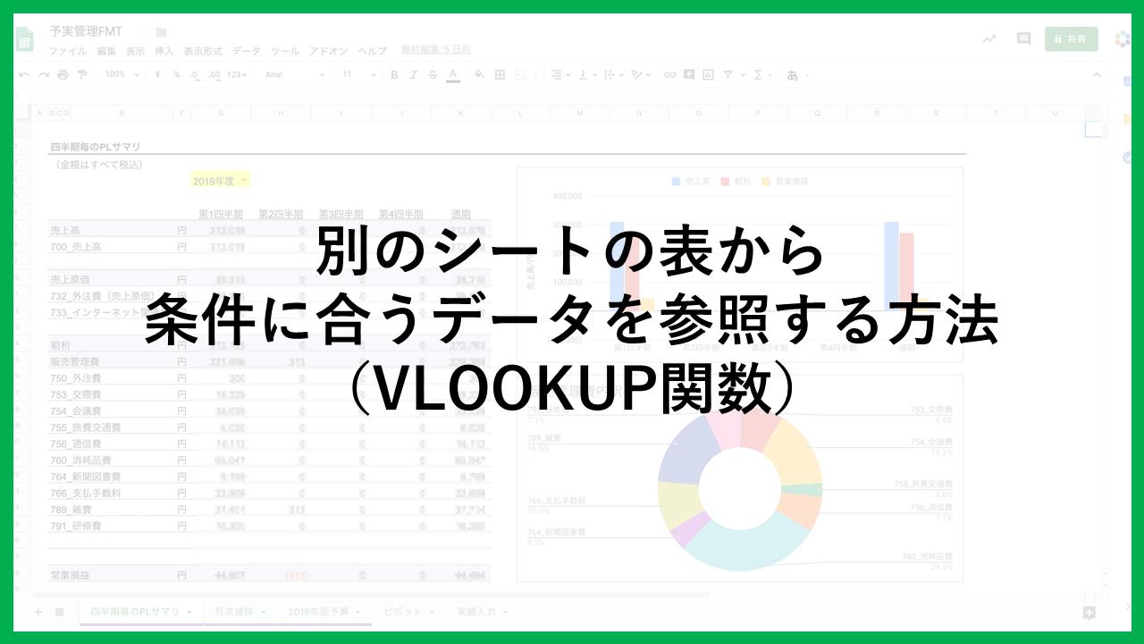 別のシートの表から条件に合うデータを参照する方法(VLOOKUP関数)
