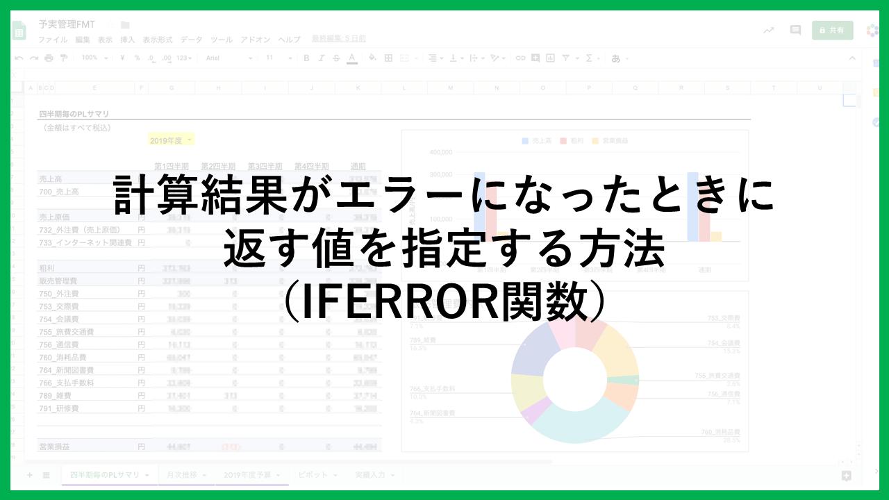 計算結果がエラーになったときに返す値を指定する方法(IFERROR関数)