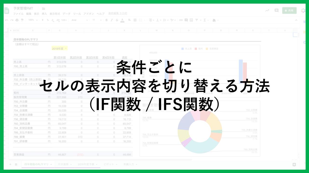 条件ごとにセルの表示内容を切り替える方法(IF関数 / IFS関数)