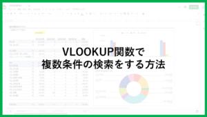 VLOOKUP関数で複数条件の検索をする方法