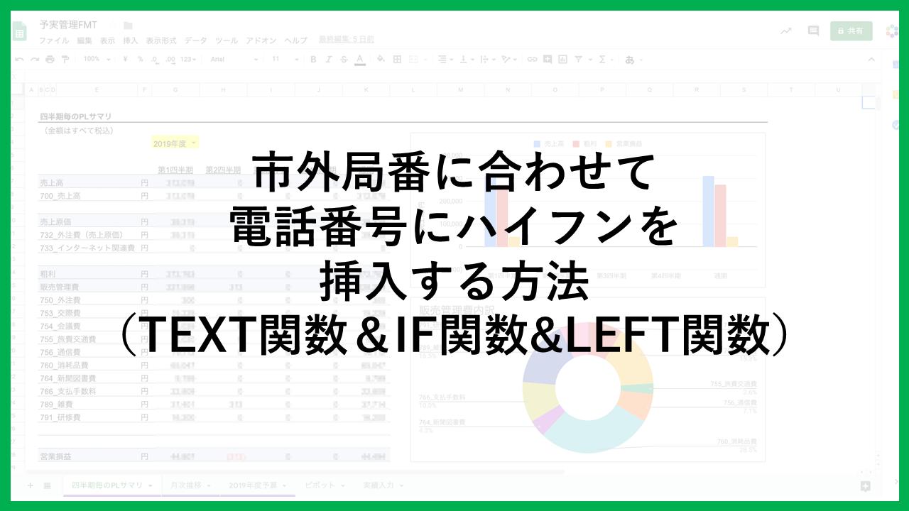 市外局番に合わせて電話番号にハイフンを挿入する方法(TEXT関数&IF関数&LEFT関数)