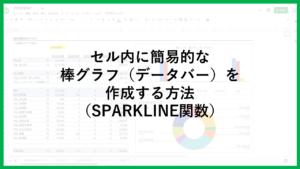 セル内に簡易的な棒グラフ(データバー)を作成する方法(SPARKLINE関数)