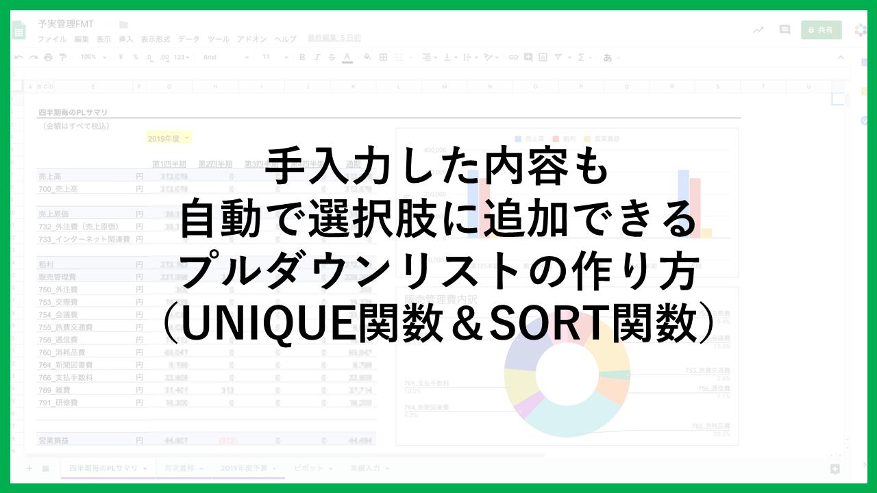 手入力した内容も自動で選択肢に追加できるプルダウンリストの作り方(UNIQUE関数&SORT関数)